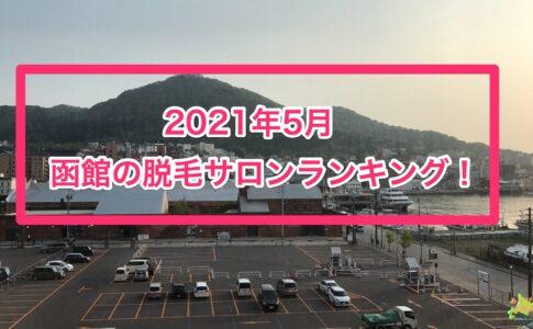 2021年5月函館脱毛サロンランキング