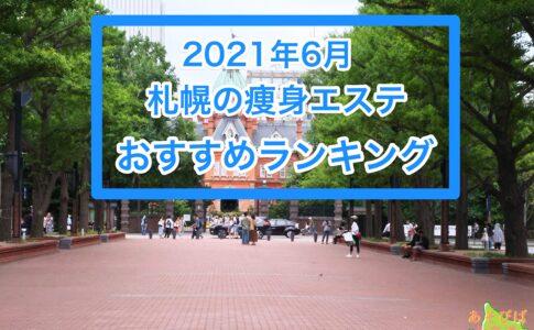 2021年6月札幌総シネステランキング