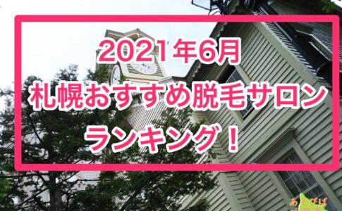 2021年6月札幌脱毛サロンランキング