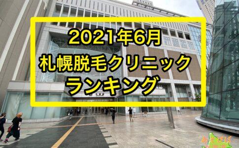 2021年6月札幌脱毛クリニックランキング