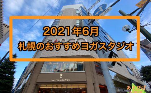 2021年6月札幌おすすめヨガスタジオ