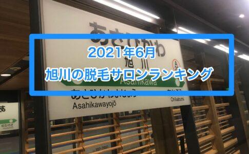 2021年6月旭川脱毛サロンランキング