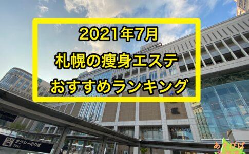 2021年7月札幌痩身エステ