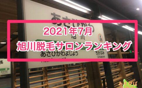 2021年7月旭川脱毛サロンランキング