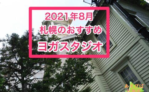 2021年8月札幌おすすめヨガ