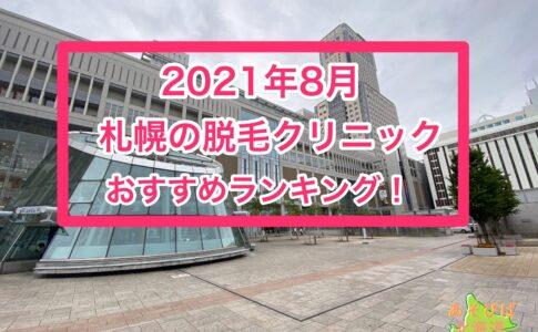 2021年8月札幌脱毛クリニックランキング