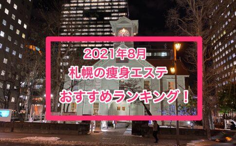 2021年8月札幌痩身エステランキング