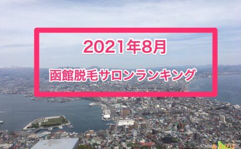 2021年8月函館脱毛サロンランキング