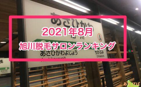 2021年8月旭川脱毛サロンランキング