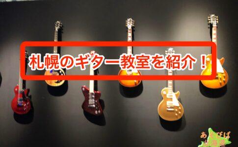 札幌のギター教室を紹介