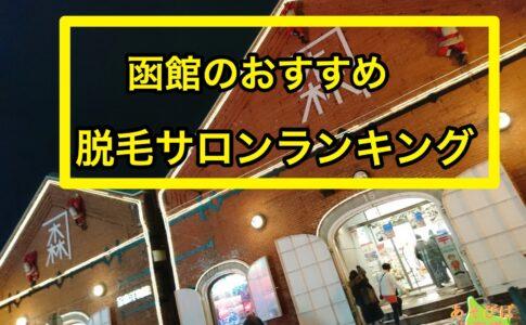 函館脱毛サロンおすすめランキング