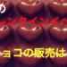 2019札幌バレンタインイベント!大丸や三越のチョコの販売は?